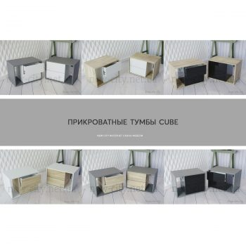 Тумбы прикроватные Cube
